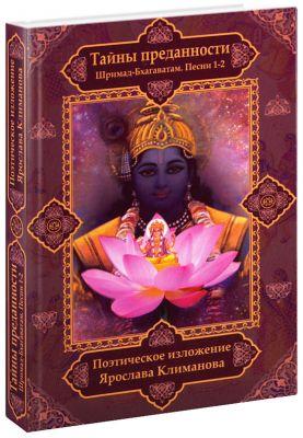 Тайны преданности: Поэтическое изложение «Бхагавата-пураны» («Шримад-Бхагаватам»). Песни 1-2