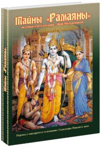 Тайны Рамаяны, явленные учителем мира — Шри Мадхвачарьей