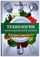 Технология вегетарианской кухни: Готовим с радостью