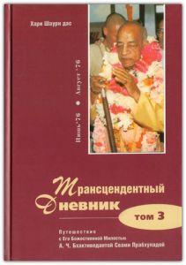 Трансцендентный дневник. Том 3