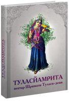 Туласйамрита: Нектар Шримати Туласи-деви