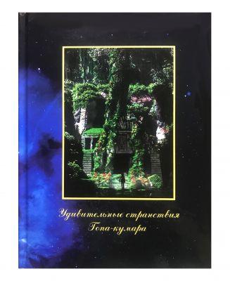 Удивительные странствия Гопа-кумара