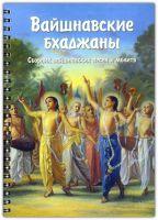 Вайшнавские бхаджаны (Сборник песен и молитв)