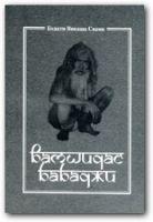 Вамшидас Бабаджи