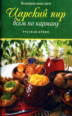 Царский пир всем по карману: Русская кухня