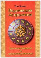 Ведическая астрология. Практическое руководство