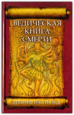 Ведическая книга смерти (Гаруда-Пурана Сародхара) (тв. переплет)