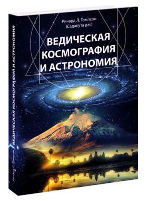 Ведическая космография и астрономия