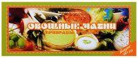Ведическая кулинария. Выпуск 10: Овощные чатни
