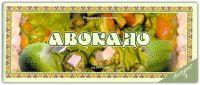 Ведическая кулинария. Выпуск 3: Авокадо