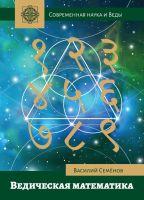 Ведическая математика