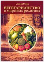 Вегетарианство в мировых религиях: Трансцендентная диета