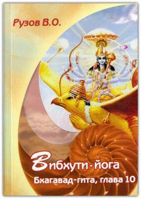Вибхути-йога: Семинар по 10-й главе Бхагавад - гиты
