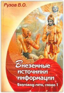 Внеземные источники информации: Семинар по 1-й главе Бхагавад-гиты