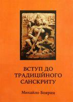 Вступ до традиційоного санскриту