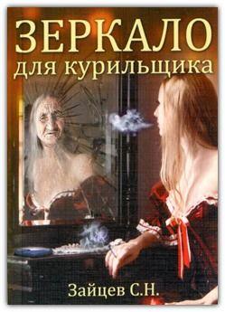 Зеркало для курильщика. Самоучитель отказа от курения