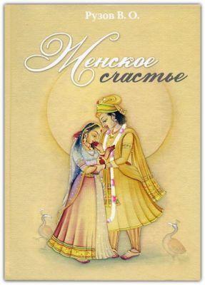 Женское счастье: Лекции по Шримад-Бхагаватам 3.22–23