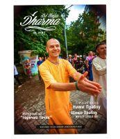 Журнал «Sri Yuga-Dharma» #1