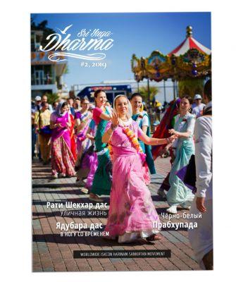 Журнал «Sri Yuga-Dharma» #2
