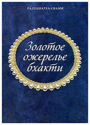 Золотое ожерелье бхакти